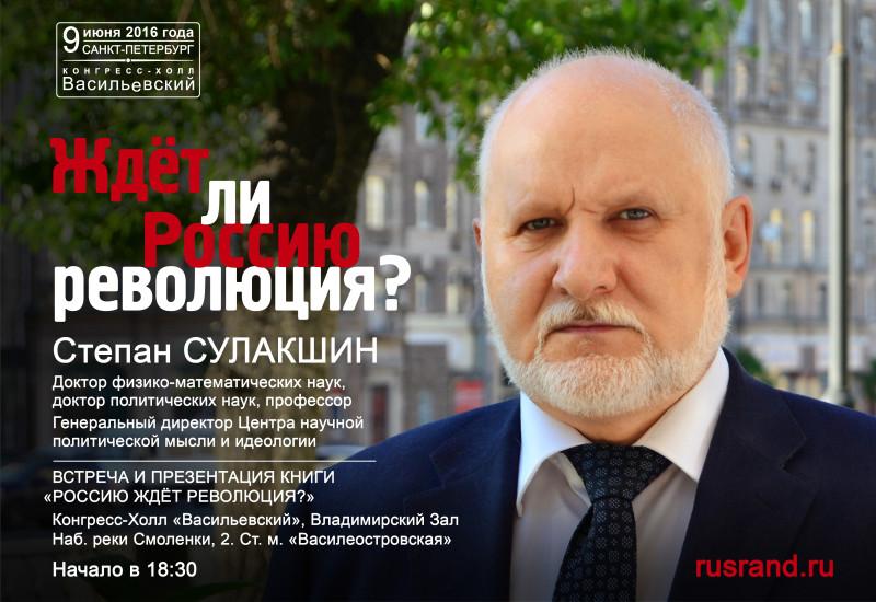Banner_Revolution_Russia_A3_15_10