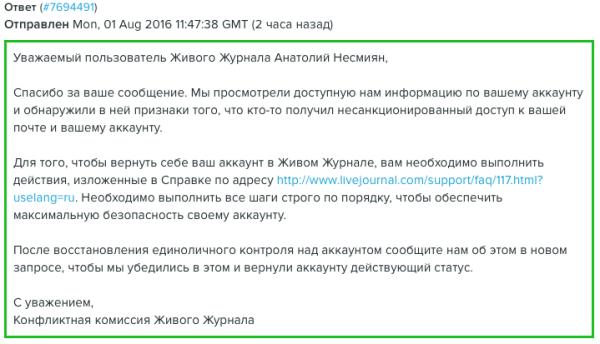 Снимок экрана 2016-08-01 в 17.31.03