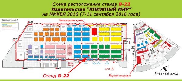 shema_prohoda_2016