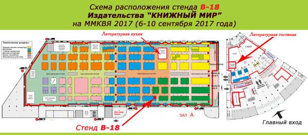 shema_prohoda_2017