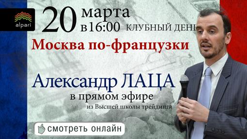 13-03-20_Лаца_510х288