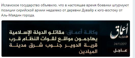 Абу-Камаль. 24 ноября