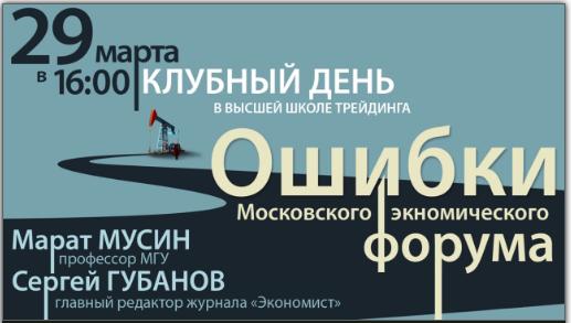С. Губанов и М. Мусин в Альпари
