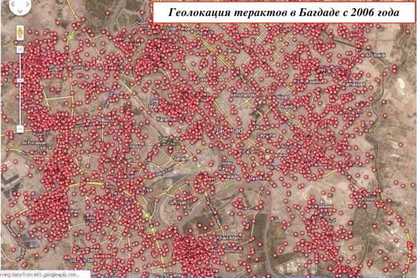 Геолокация подрывов автомобилей в Багдаде с 2003 года