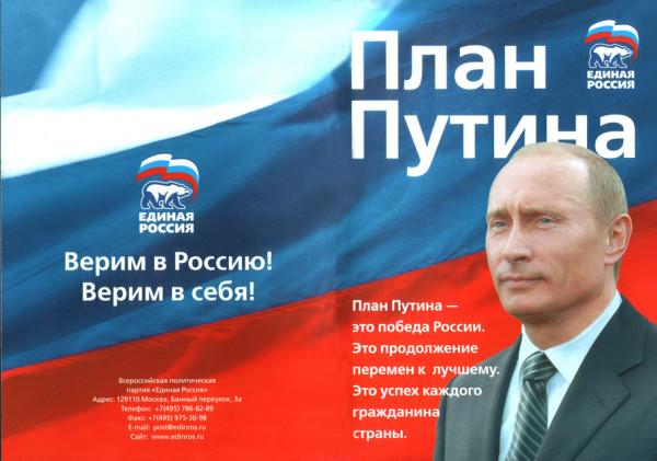 plan_Putina_1