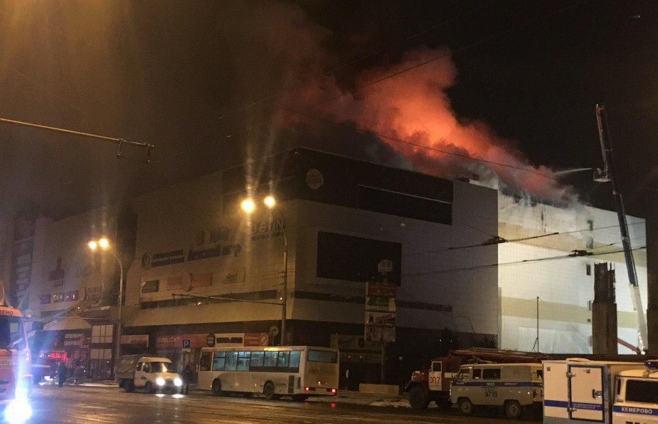 О пожаре в Кемерово