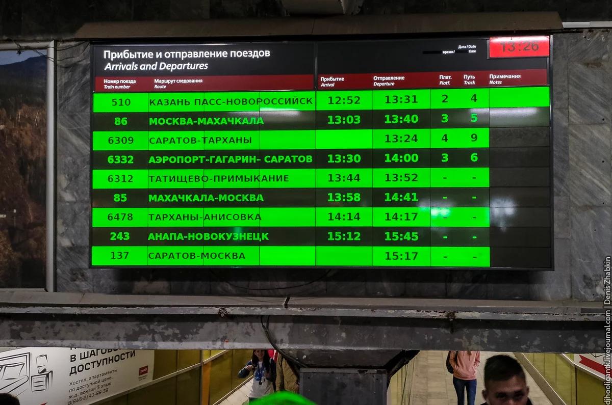 информационное табло на  вокзале Саратов-1(фото не моё)
