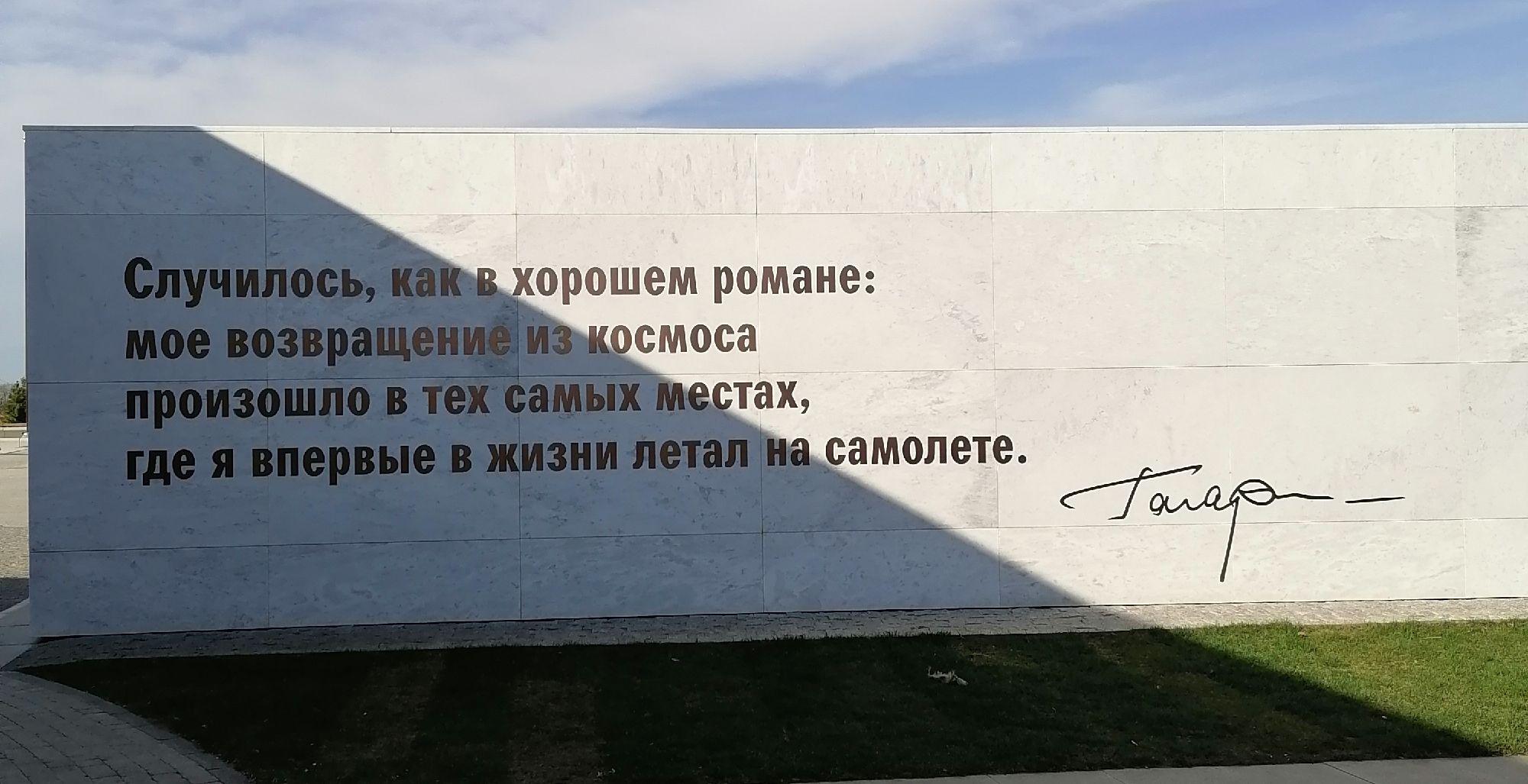 Стена с подписью Гагарина вблизи
