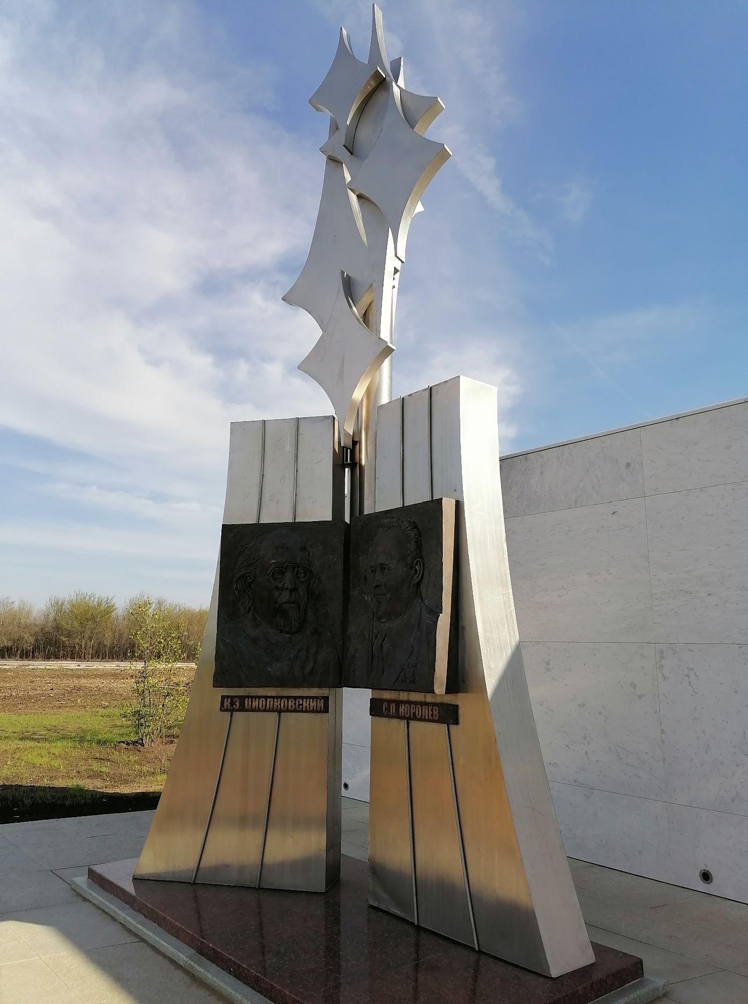 В самом конце стоит монумент с изображением К. Циолковского и С. Королева