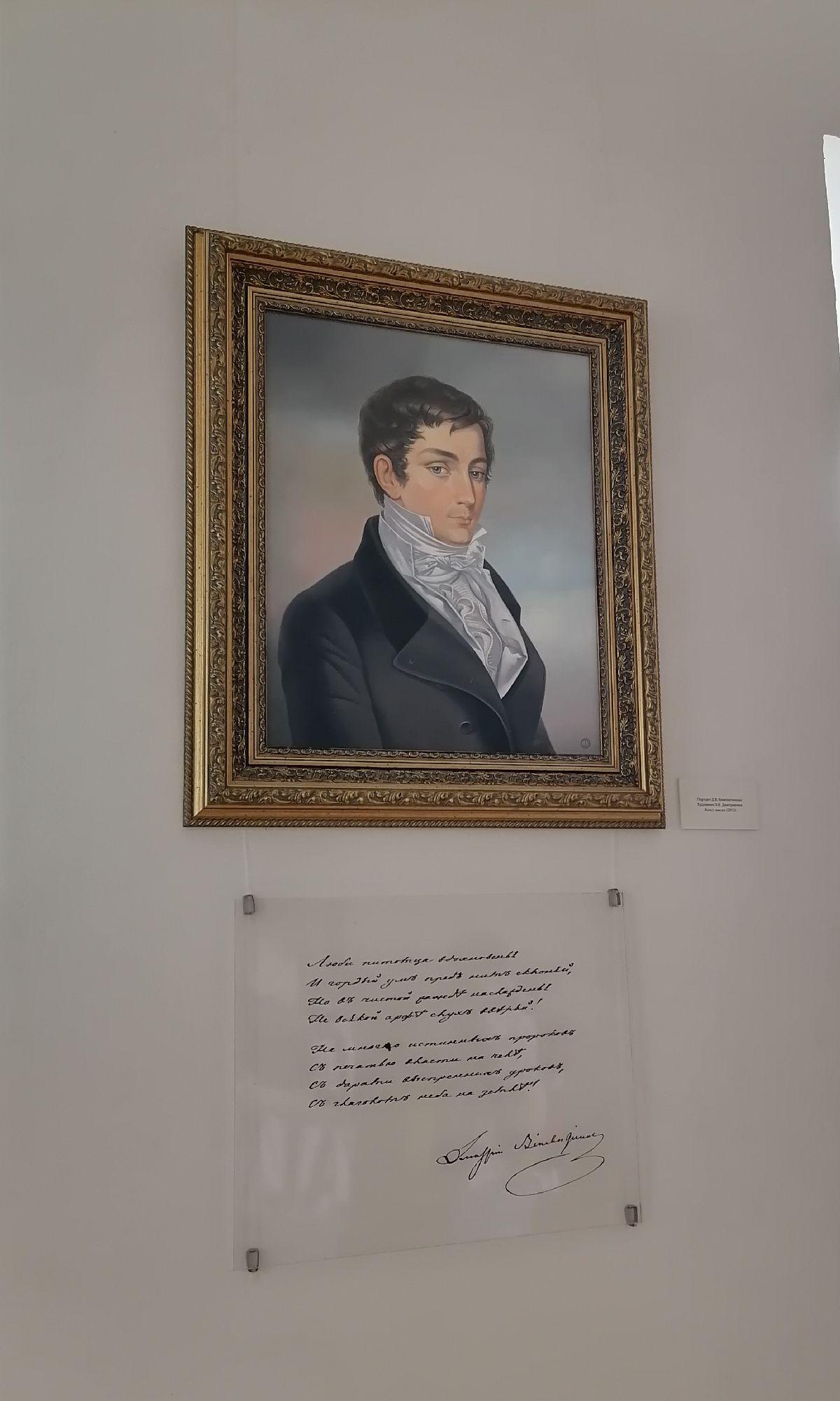 Портрет Дмитрия Веневитинова и его стихотворение