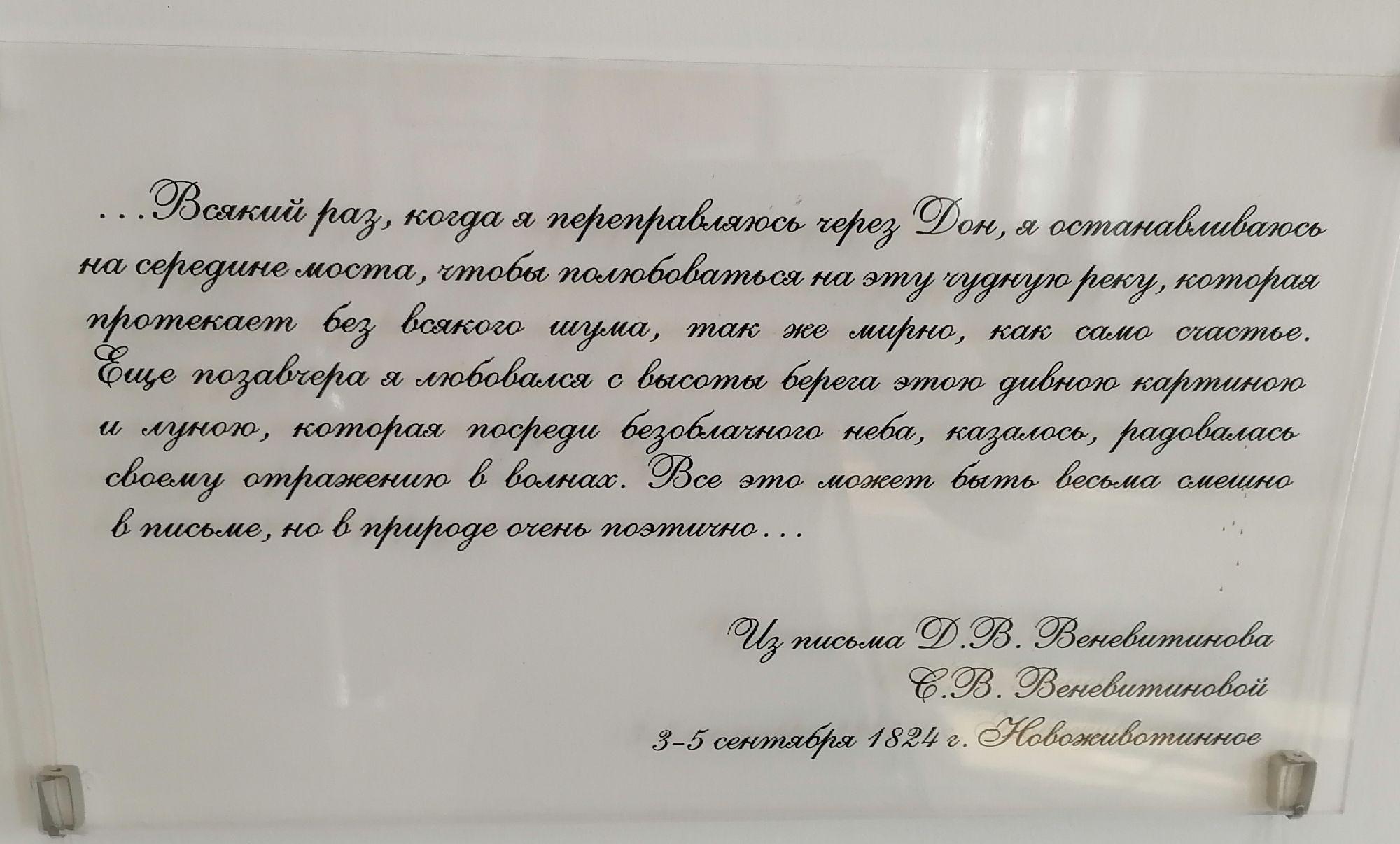 Из письма Дмитрия Владимировича к сестре Софье