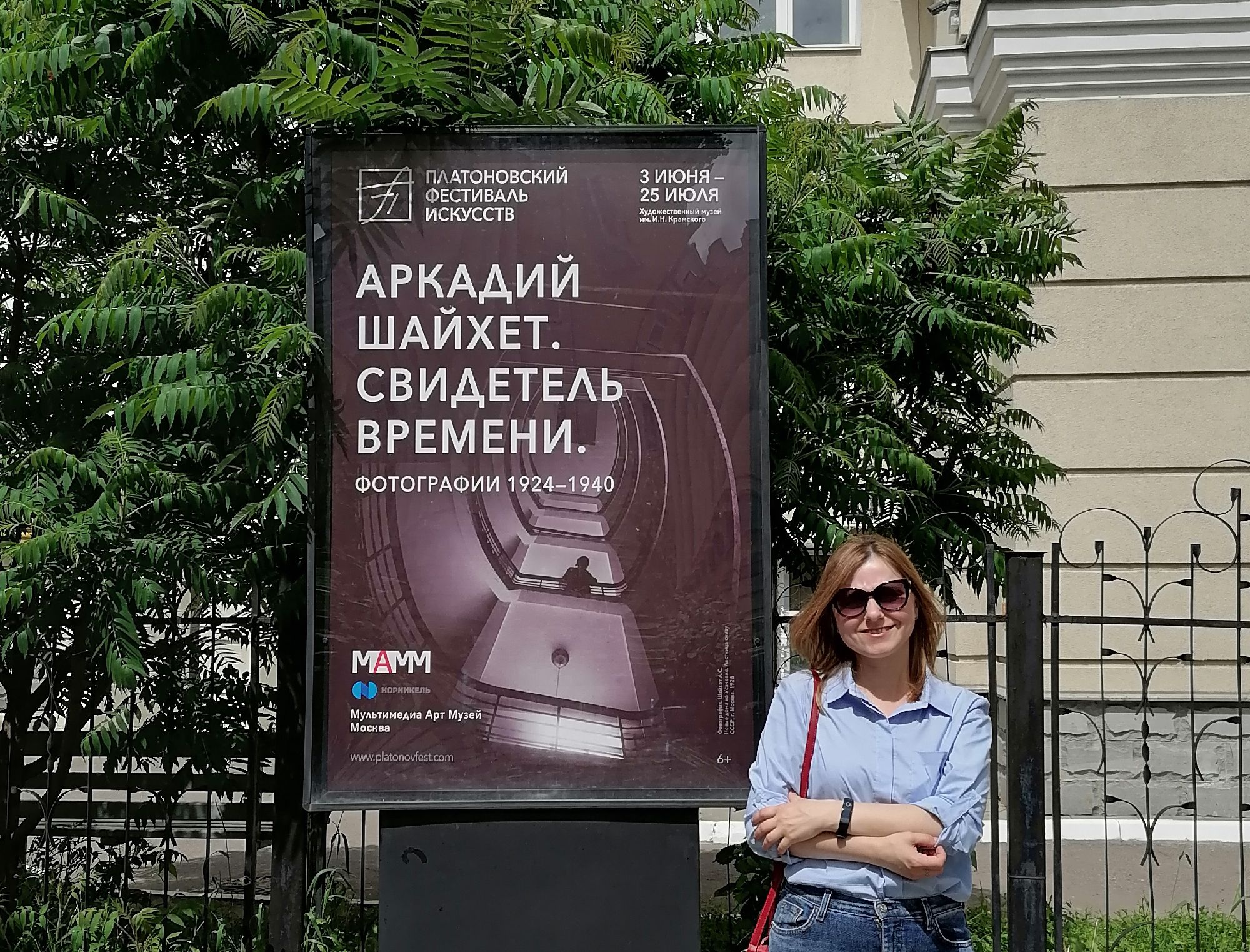 Платоновский фестиваль