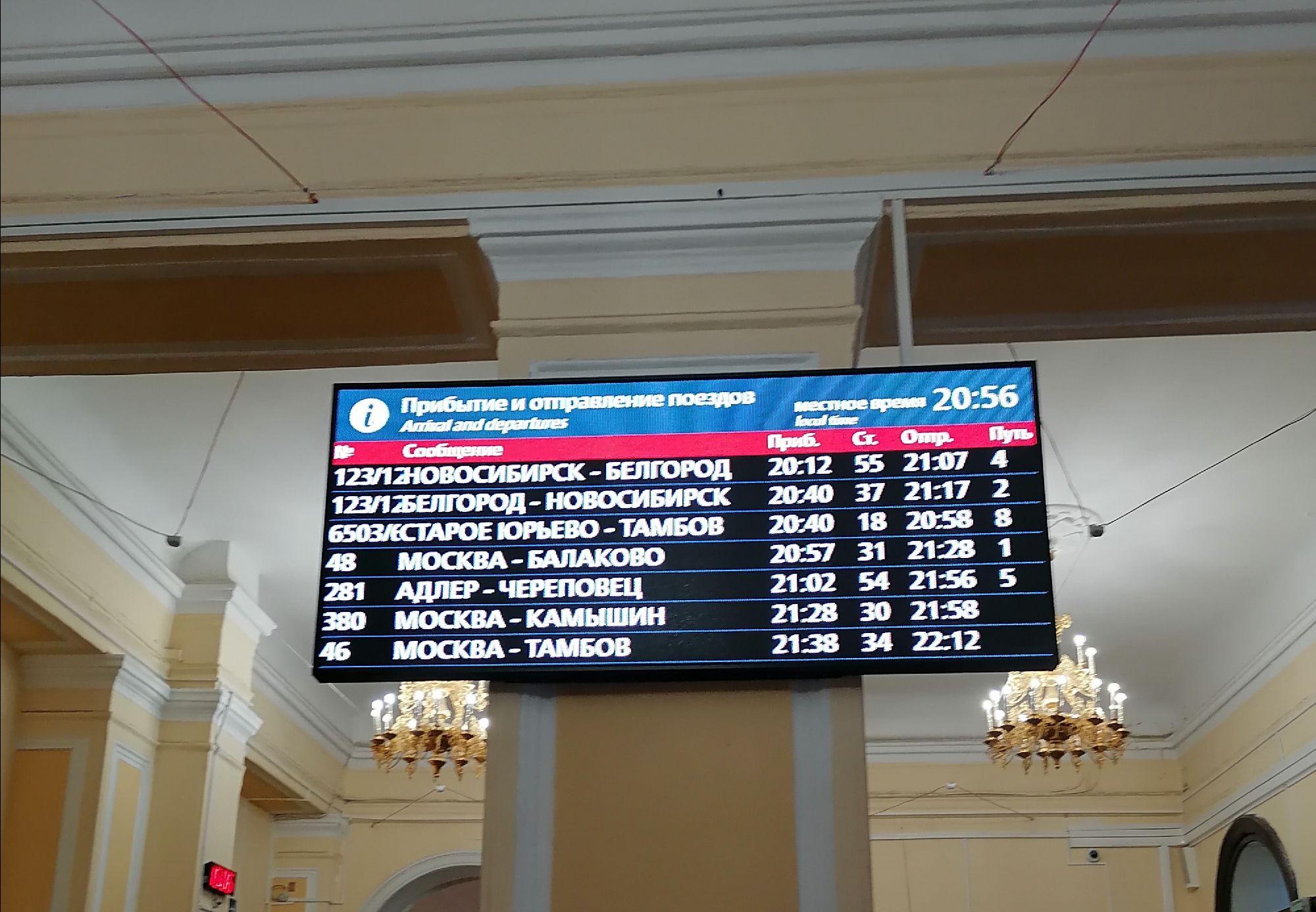 Вокзал Мичуринск - Уральский