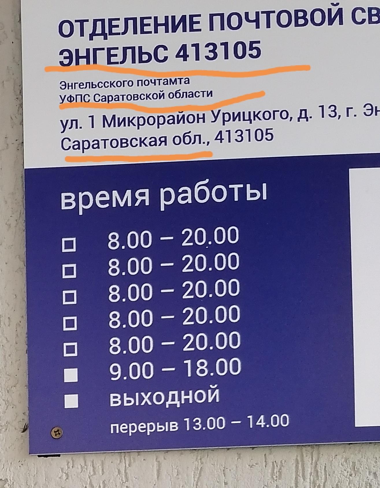 Режим работы почтового отделения