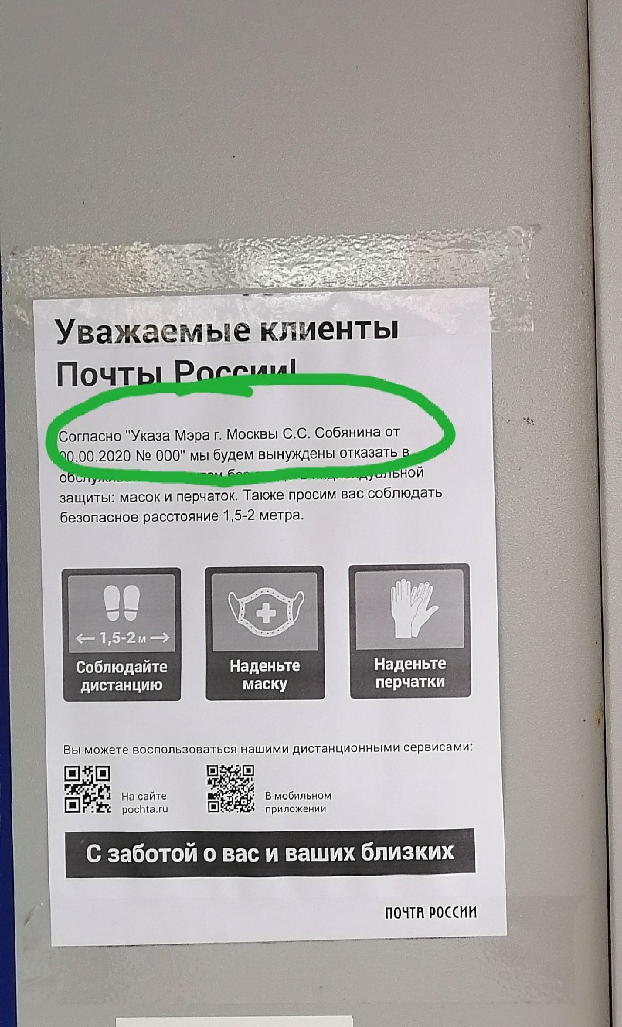Объявление на дверях того же самого почтового отделения