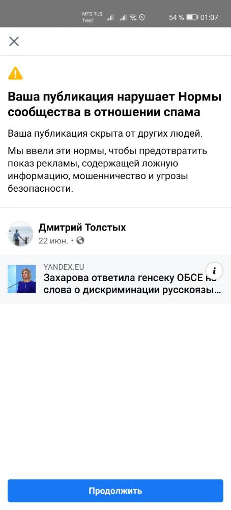 Русофобский Фейсбук