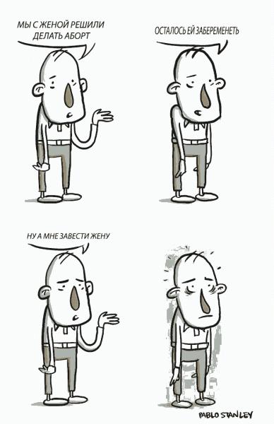 Комиксы-pablo-stanley-forever-alone-474701