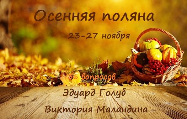 autumn7 - копия