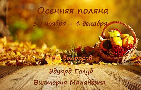 Поляна1