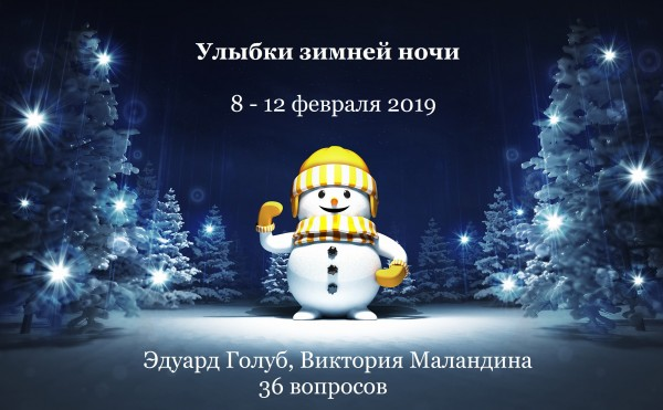 Snowmen_Night_Winter_hat - копия
