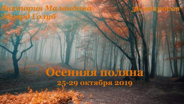 осень — копия