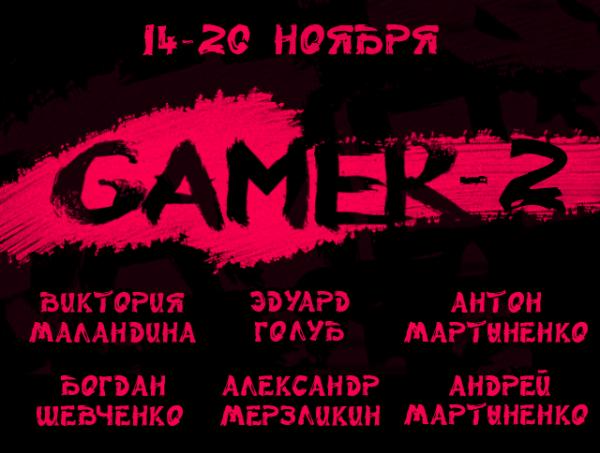 Gamer 2