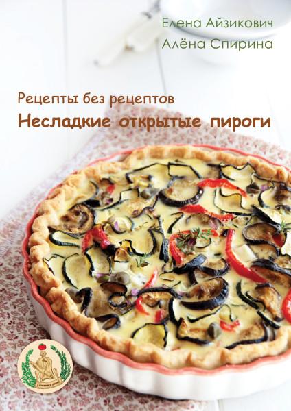Несладкие открытые пироги - реклама