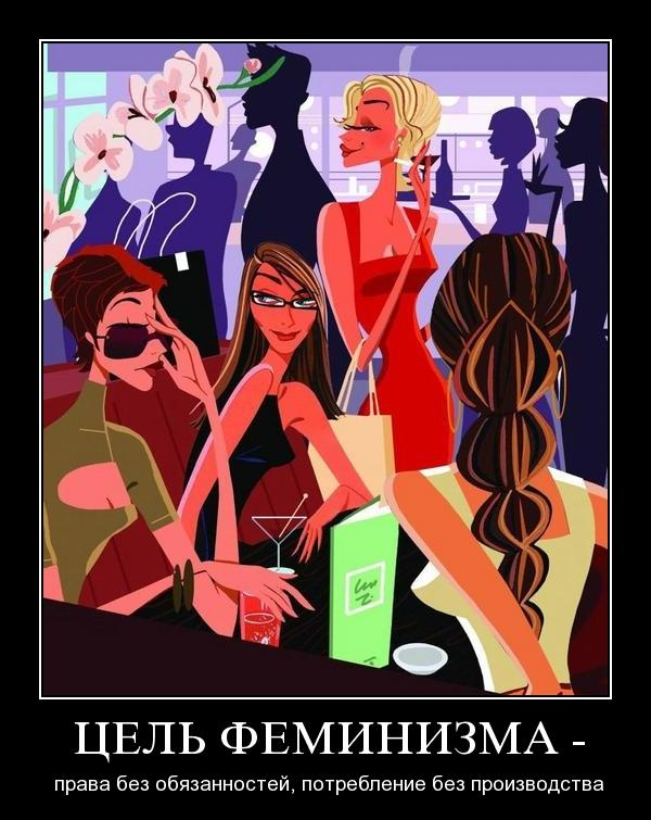 femenizm