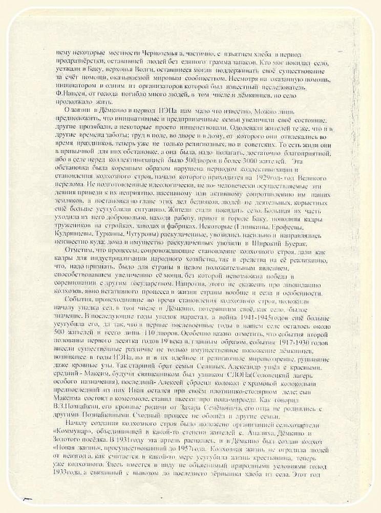 Демкино5