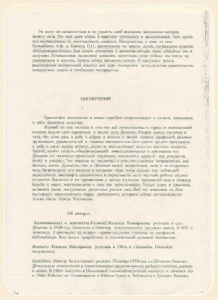 Демкино11
