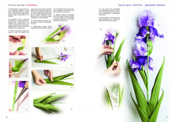 Купить книгу цветы из ткани своими руками букет пионов на свадьбу
