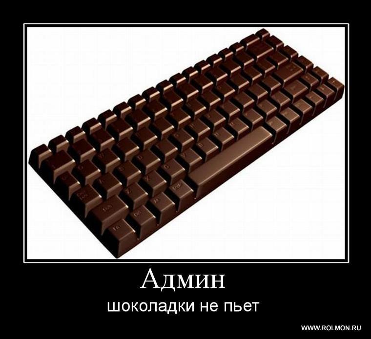 shokoladka-soset