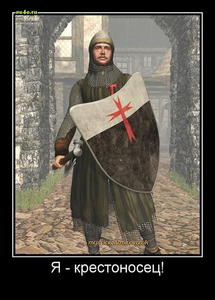 я крестоносец(1)