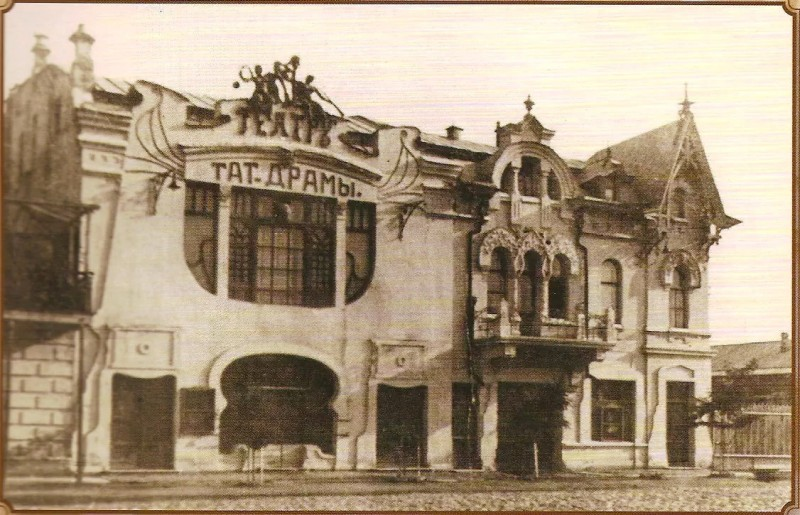Театр Татарской Драмы
