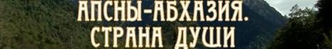 Апсны-Абхазия. Страна души