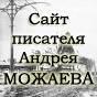 Сайт писателя Андрея Можаева