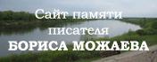 Сайт памяти Бориса Можаева