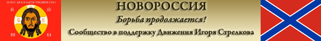 Сообщество в поддержку Движения Игоря Стрелкова