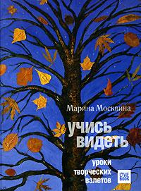 Marina_Moskvina__Uchis_videt