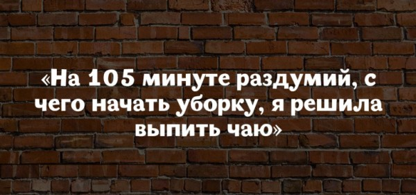18_vyskazyvanij_ot_mudryx_zhenshhin_s_yumorom__kaifzona_ru-10-768x357.jpg