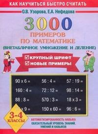 3000-primerov-po-matematike-vnetablichnoe-umnojenie-i-delenie-3-4-klassyi_4933432