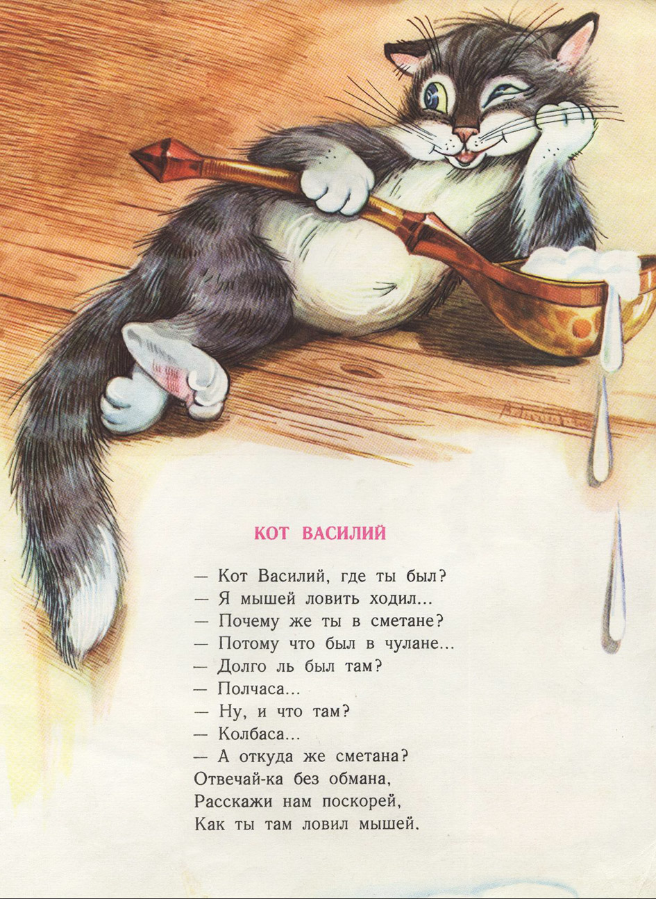 Книга кот василий где ты был скачать
