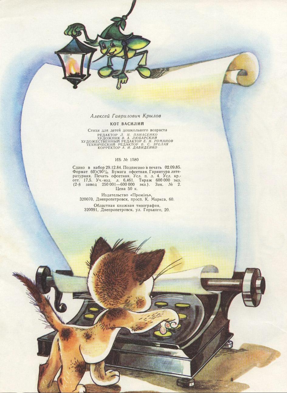 Алексей крылов стихи для детей