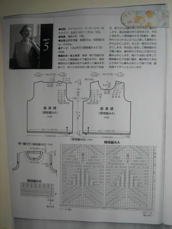 Let's knit series NV4374 13 sp_44
