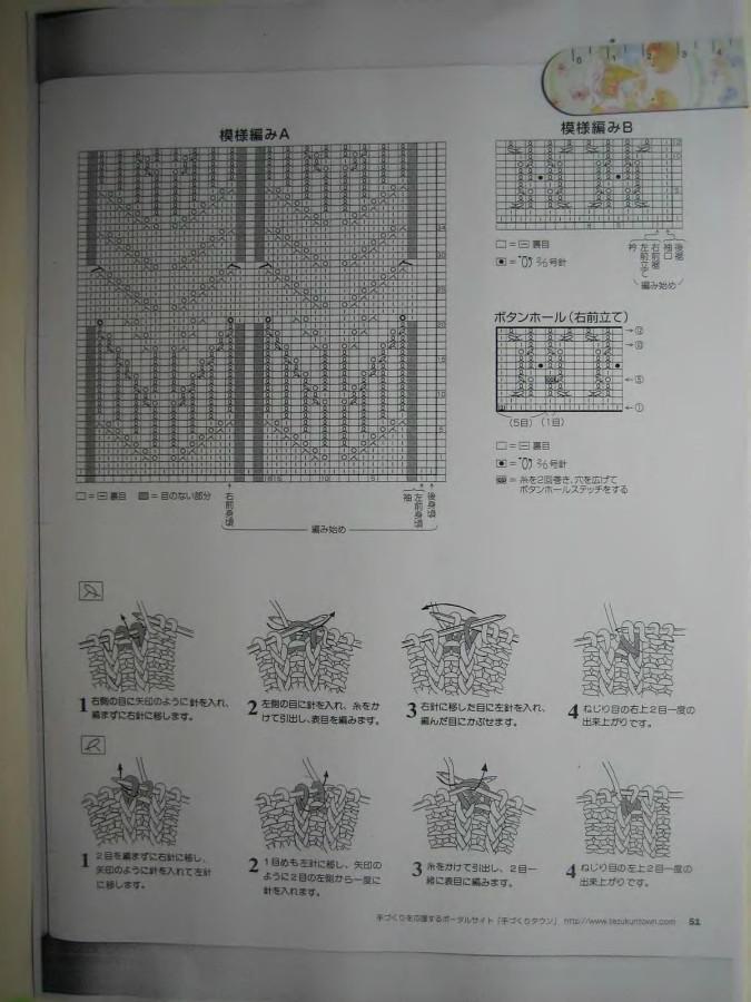 Let's knit series NV4374 13 sp_49