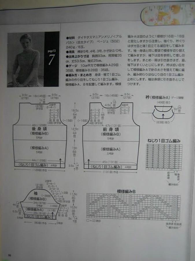 Let's knit series NV4374 13 sp_50