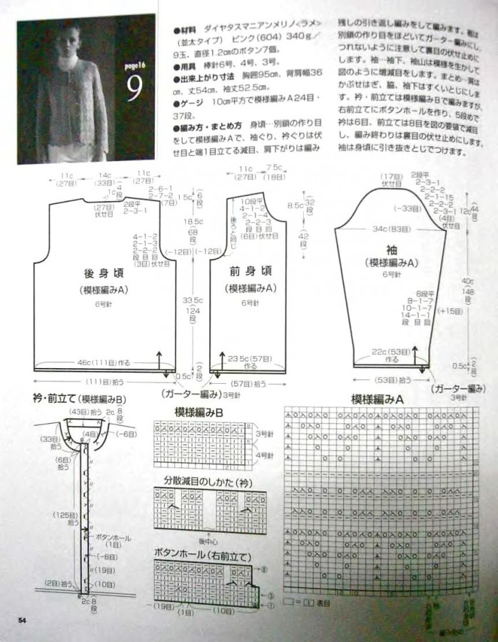 Let's knit series NV4374 13 sp_52