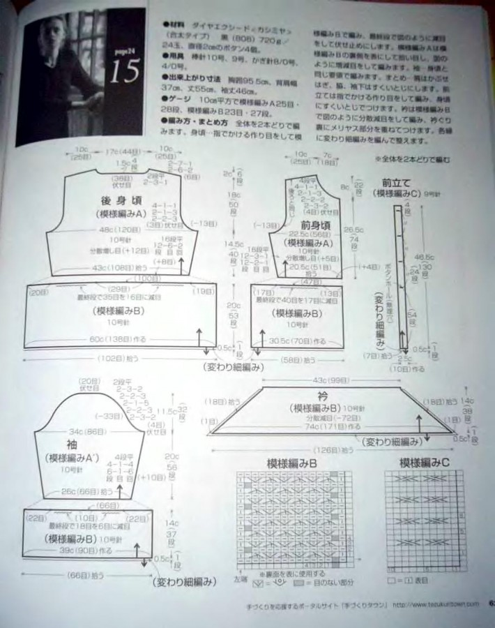 Let's knit series NV4374 13 sp_59