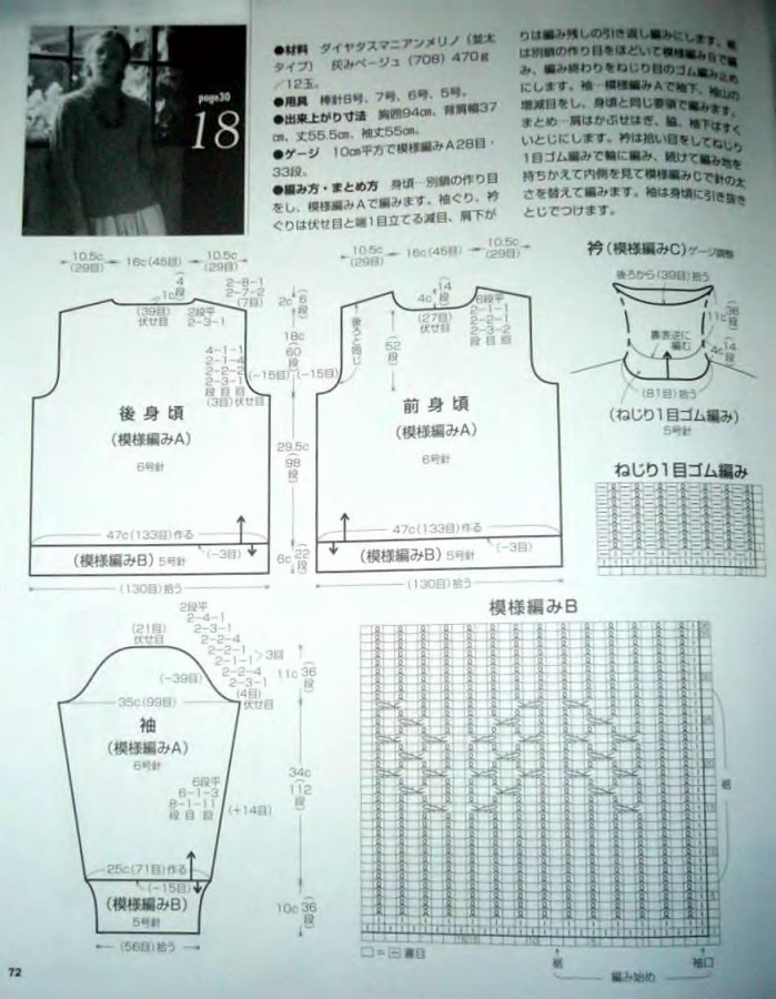 Let's knit series NV4374 13 sp_68