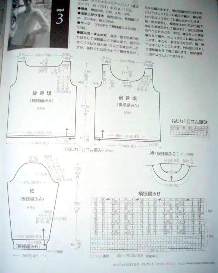 Let's knit series NV4374 13 sp_71